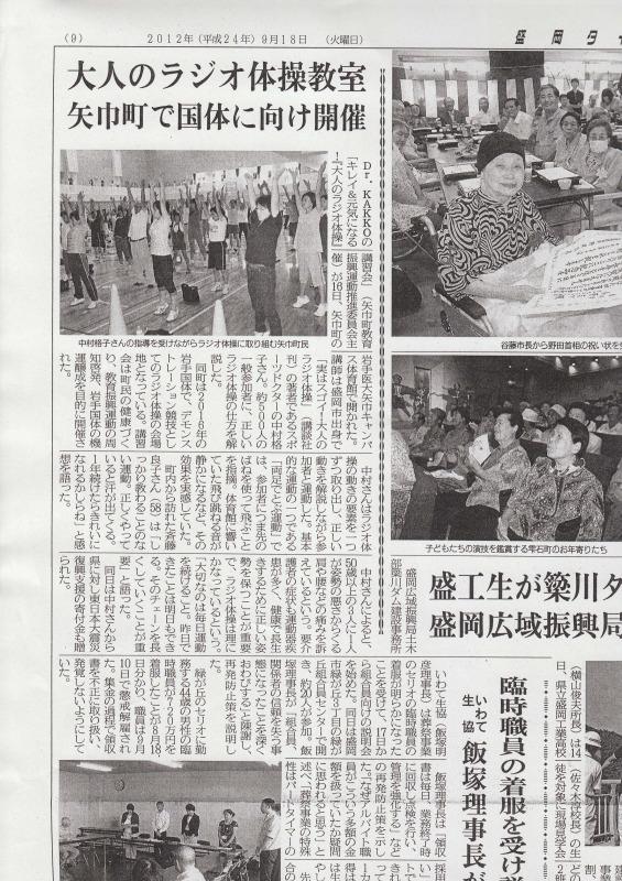 9月18日付 盛岡タイムスでラジオ体操の様子が紹介されました。