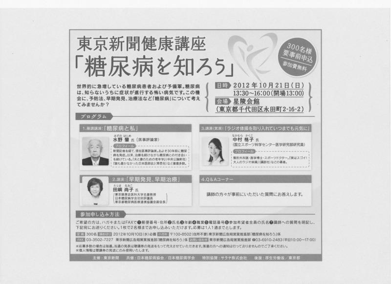 【市民公開講座のお知らせ】10月21日(日曜日)開催 東京新聞健康講座「糖尿病を知ろう」