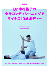 Dr.中村格子の全身コンディショニングでマイナス10歳ボディー(NHK出版 生活実用シリーズ)【ムック】