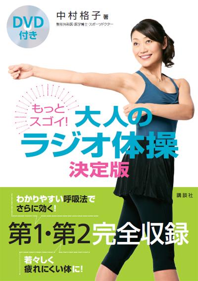 DVD付き 「もっとスゴイ! 大人のラジオ体操 決定版」(講談社の実用BOOK) [単行本(ソフトカバー)]