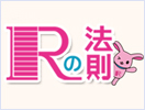 [テレビ出演] 4/26 NHKEテレ Rの法則に出演致しました。テーマは「目指せ!美脚女子」