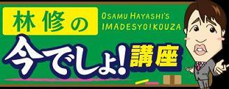 [テレビ出演] 10/31 テレビ朝日系列全国ネット 林修の今でしょ!講座 3時間スペシャルに出演致します。テーマは『「長生き」と「筋肉」の関係を学ぶ特別講座!』
