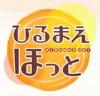 """[テレビ生出演] 8/25 NHK首都圏 ひるまえほっとに生出演致しました。テーマは『""""熱トレ""""で夏太り解消!』"""
