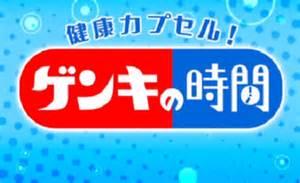 [テレビ出演] 4/3 TBS系列全国ネット 健康カプセル!ゲンキの時間に出演致しました。テーマは「あの職業から健康の秘訣を探る!」