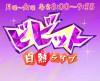 [テレビ出演] 5/12 TBS 白熱ライブビビットに出演致しました。テーマは「せきついストレッチ」