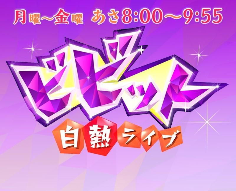 [テレビ生出演]2/24 TBS 「白熱ライブビビット」に生出演致しました。