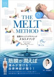 筋膜クレンジングテクニック メルトメソッド [単行本]