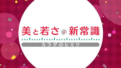 """[テレビ出演] 9/7 NHKBSプレミアム 美と若さの新常識~カラダのヒミツ~に出演致しました。テーマは『""""あなたも美脚に!フットケアの極意』"""