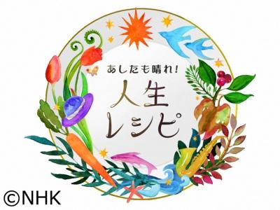 [テレビ出演] 10/27 NHKEテレ 美明日も晴れ!人生レシピに出演致しました。テーマは「正しい筋トレで健康な体に!」