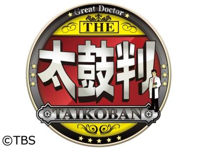 [テレビ出演] 10/30 TBS系列全国ネット 名医のTHE太鼓判!に出演致します。テーマは「筋肉芸能人は本当に健康か?スペシャル」