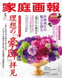 【雑誌】「家庭画報」2018年5月号(世界文化社)