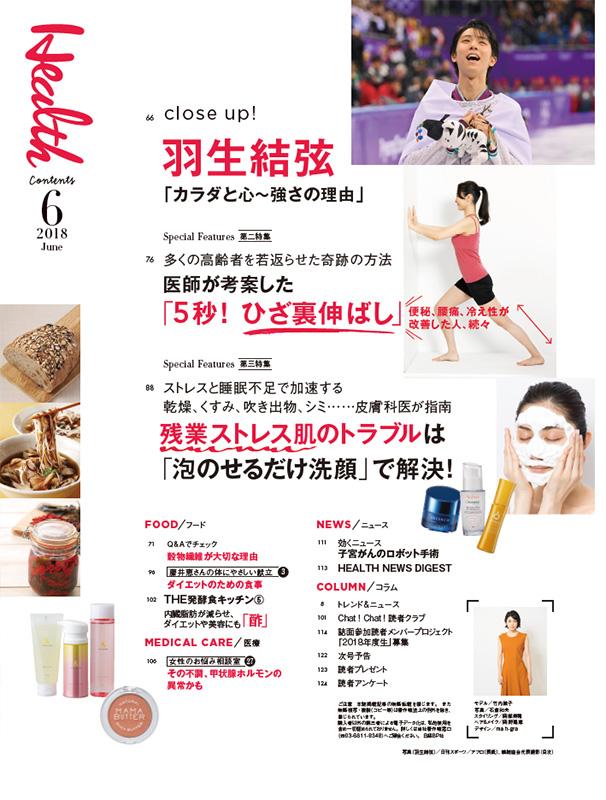 【雑誌掲載のお知らせ】日経ヘルス(6月号)5/1発売