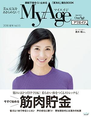 【雑誌掲載のお知らせ】MyAge(2018年夏号 Vol.15)