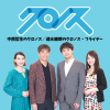 【ラジオ出演】「中西哲生のクロノス」(TOKYO FM)