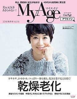 【雑誌掲載のお知らせ】「MyAge」2018年秋冬号 Vol.16(集英社)