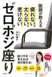 【書籍発売】医師が教えるゼロポジ座り 疲れない、太らない、老けない(講談社)