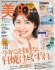 【雑誌掲載のお知らせ】「美的」7月号 (小学館)