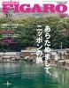 【雑誌掲載のお知らせ】FIGARO JAPON 7月号 (5月20日発売号)(CCCメディアハウス)