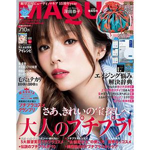 【雑誌掲載のお知らせ】「MAQUIA」7月号 (集英社)
