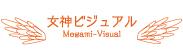 【出演情報】10月3日OA NHK BSプレミアム 女神ビジュアル ブーツをかっこよく