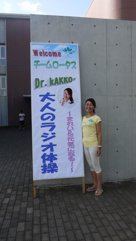 【活動報告】2012年9月16日岩手県矢巾町主催「キレイ&元気になる!大人のラジオ体操講習会」を行いました。
