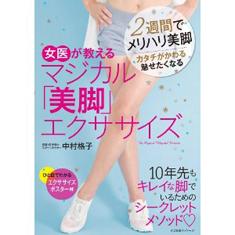 女医が教えるマジカル『美脚』エクササイズ(ポスター付)