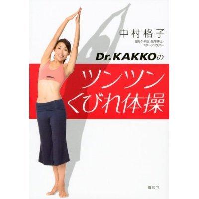 Dr.KAKKOのツンツンくびれ体