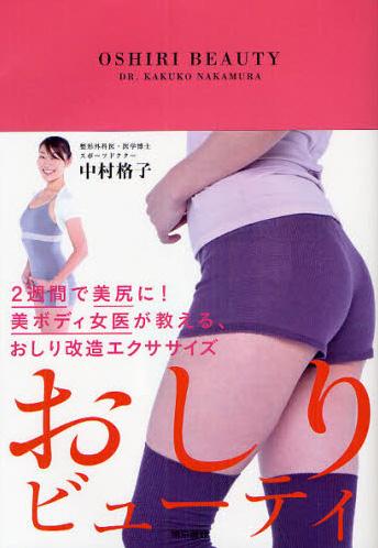 おしりビューティ 2週間で美尻に!美ボディ女医が教える、おしり改造エクササイズ
