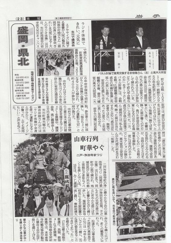 9月17日付 岩手日報で矢巾町イベントでのラジオ体操の様子が紹介されました。