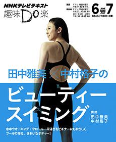「田中雅美 x 中村格子のビューティースイミング」(NHK出版 趣味Do楽シリーズ)