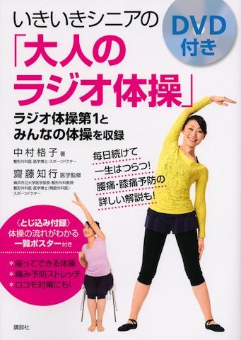 DVD付き いきいきシニアの「大人のラジオ体操」(講談社の実用BOOK) [単行本(ソフトカバー)]