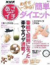 NHKあさイチ めざせ-3kg! 簡単ダイエット (TJMOOK) [大型本]