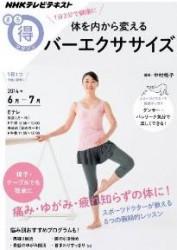 1日3分で健康に 体を内から変える バーエクササイズ (NHKまる得マガジン) [ムック]