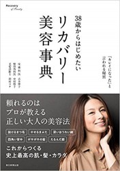 【書籍発売のお知らせ】38歳からはじめたい リカバリー美容事典