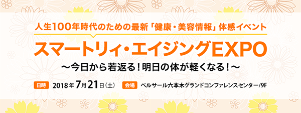 【イベント出演】「スマートリィ・エイジングEXPO」
