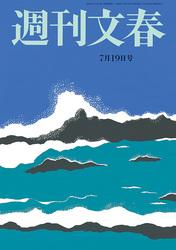 【雑誌掲載のお知らせ】週刊文春(2018年7月19日号)文藝春秋