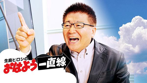 【ラジオ出演】「生島ヒロシのおはよう一直線」TBSラジオ