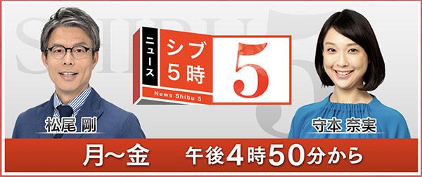 【TV出演のお知らせ】ニュース シブ5時(NHK)
