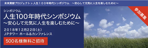【シンポジウム出演】人生100年時代シンポジウム ~安心して元気に人生を楽しむために~