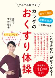 【書籍発売】カラダのおくすり体操(ワニブックス)