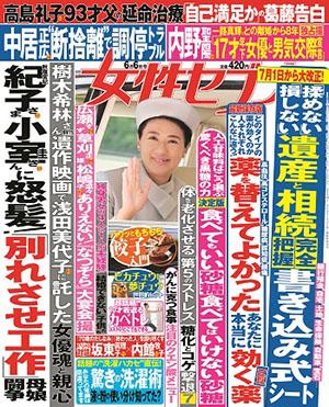 【雑誌掲載のお知らせ】「女性セブン」Vol.20(6月6日号)(小学館)