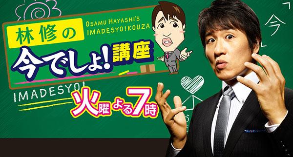 林修の今でしょ!講座 2時間スペシャル(テレビ朝日)