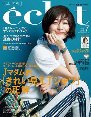 【雑誌掲載のお知らせ】「eclat(エクラ)」7月号 (集英社)