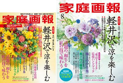 【雑誌掲載のお知らせ】「家庭画報」8月号 (世界文化社)