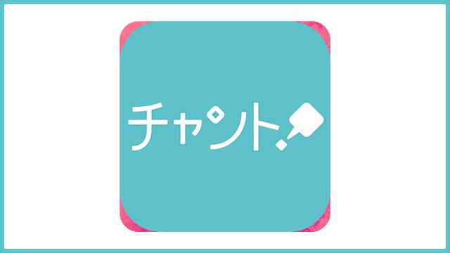 【TV出演のお知らせ】チャント!(CBCテレビ)