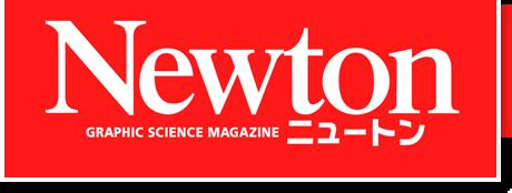 【雑誌掲載情報】月刊科学雑誌『Newton』3月号(ニュートンプレス)